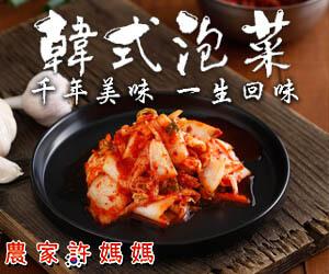 韓式泡菜正港韓式