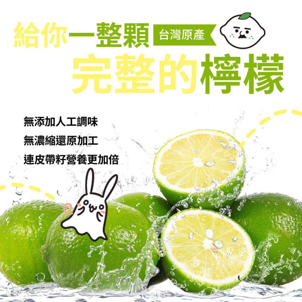 喝檸檬水時間