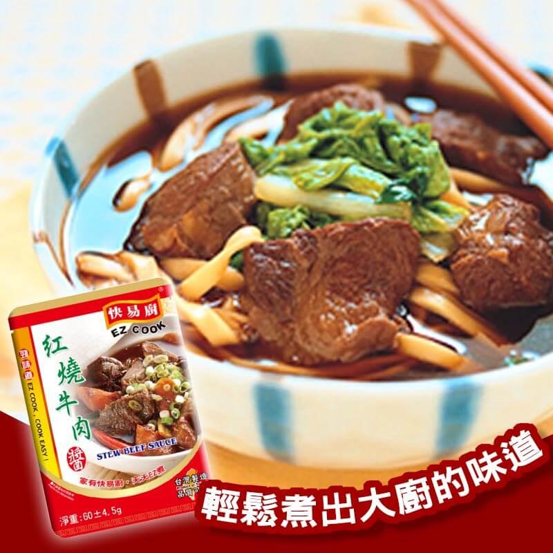 紅燒牛肉醬包 快易廚系列醬包調味就靠它