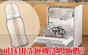 洗碗機可以洗奶瓶嗎?