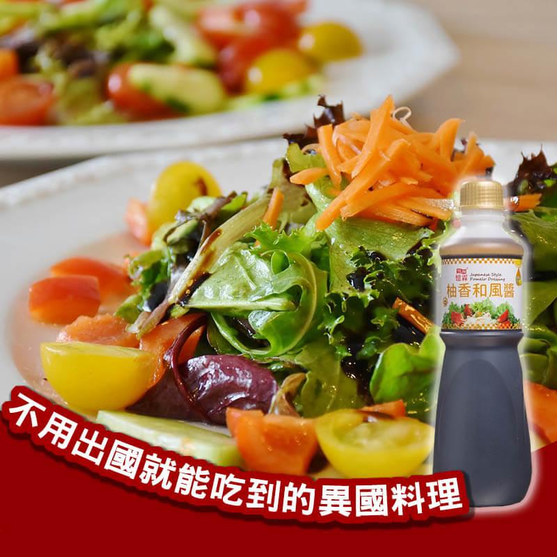 日式柚香和風醬