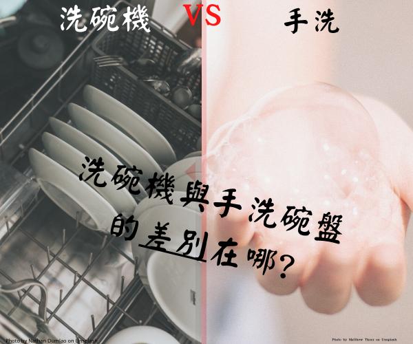 手洗與洗碗機洗碗的差別