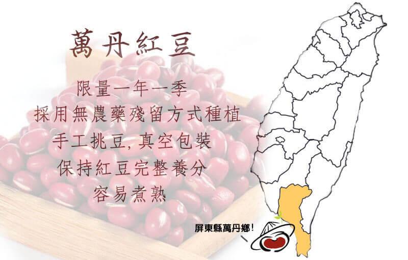 育聖萬丹大紅豆