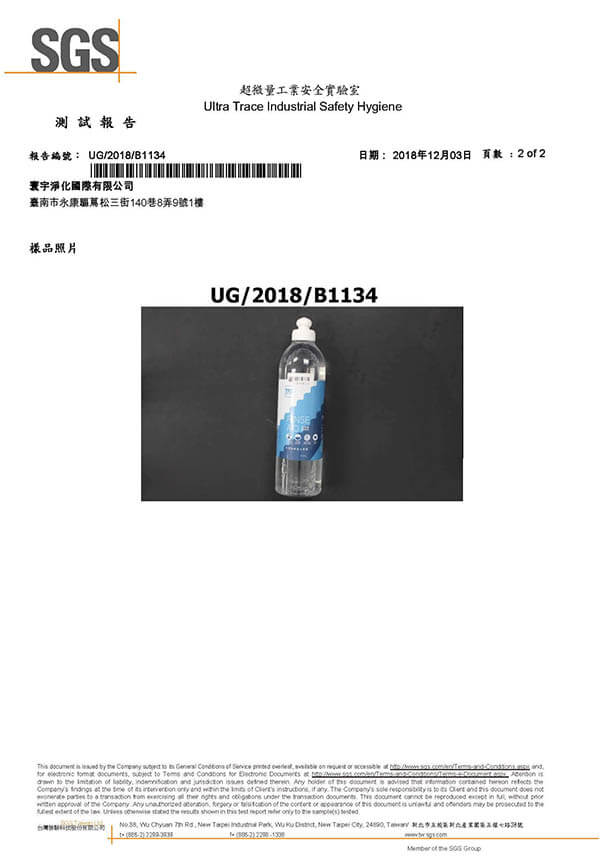Tpt光潔劑無添加防腐劑檢驗2