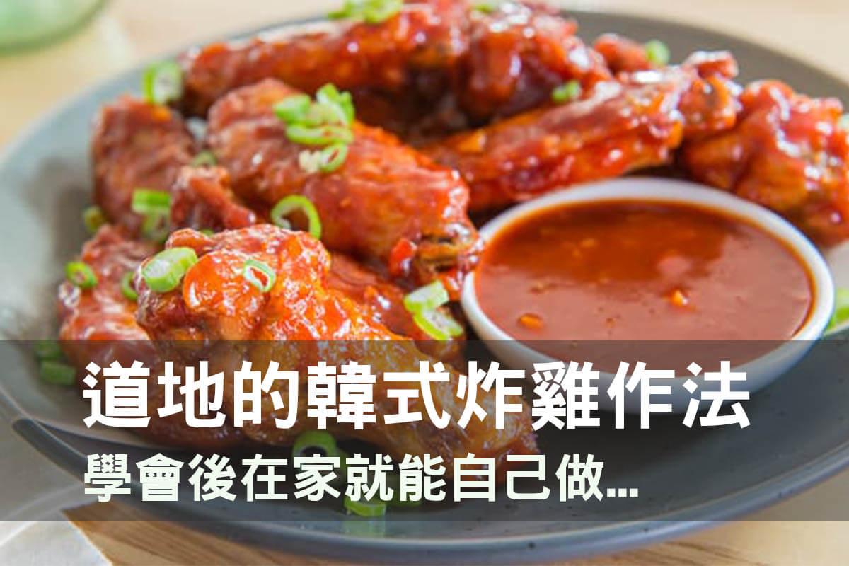 道地韓式炸雞作法